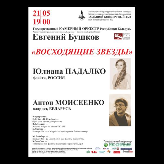 """Государственный камерный оркестр Республики Беларусь: """"Восходящие звёзды"""""""