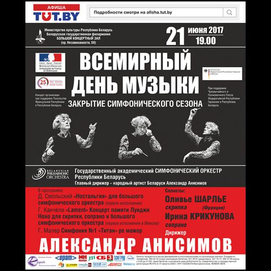 Закрытие симфонического сезона: Оливье Шарлье (Франция, скрипка), Ирина Крикунова (сопрано)
