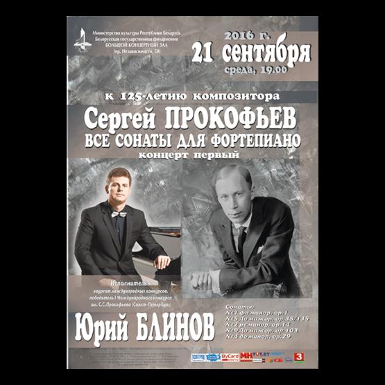 С.Прокофьев. Сонаты для фортепиано (концерт первый):  к 125-летию композитора