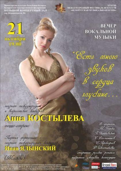 ХХХVІII Международный фестиваль искусств «Белорусская музыкальная осень»: Анна Костылева