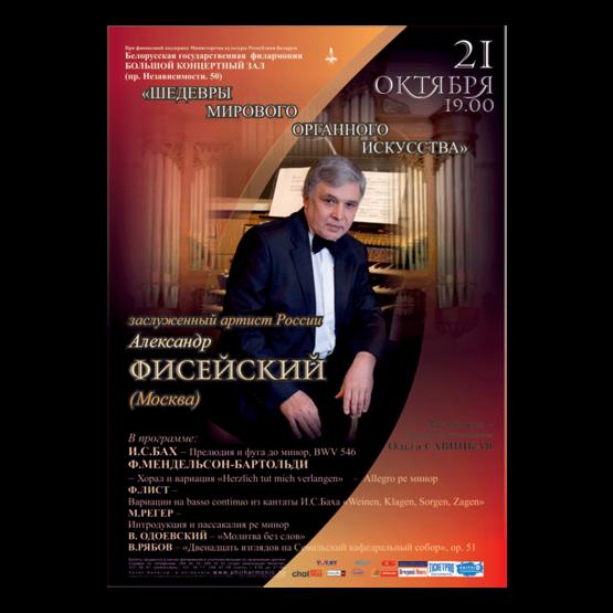 """""""Шедевры мирового органного искусства"""""""