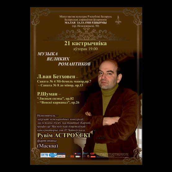 Музыка великих романтиков: Рувим Островский (фортепиано)