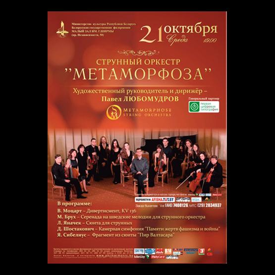 Cтрунный оркестр  ''Метаморфоза''
