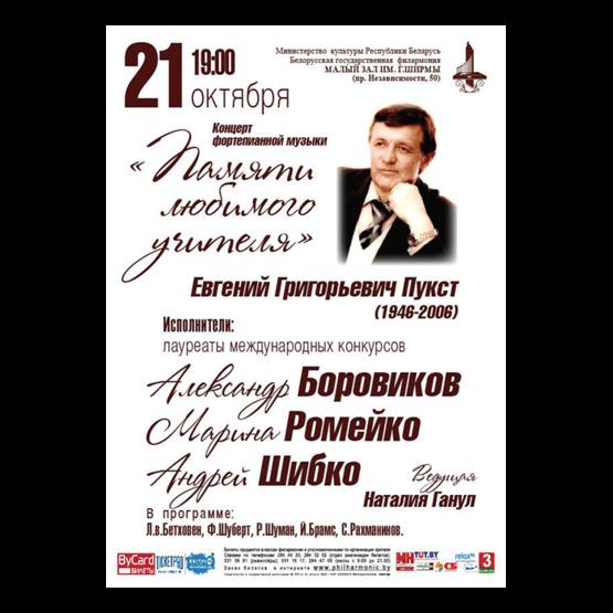 Вечер памяти Евгения Григорьевича Пукста