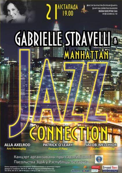 """""""Белорусская музыкальная осень"""": """"Manhattan Jazz Connection"""""""