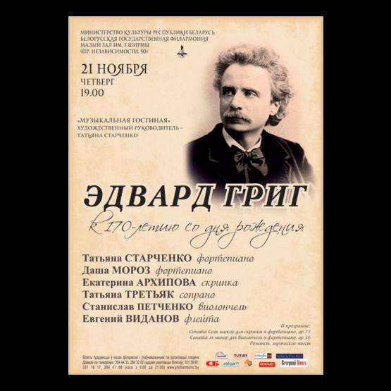 """""""Эдвард Григ. К 170- летию со дня рождения"""""""