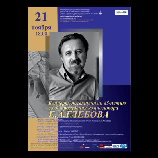 Вечер памяти композитора Евгения Глебова (к 85-летию со дня рождения)