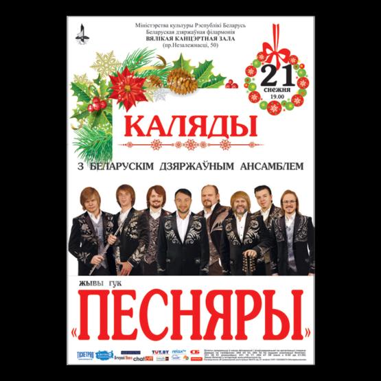 """Рождество с Белорусским государственным ансамблем """"Песняры"""""""