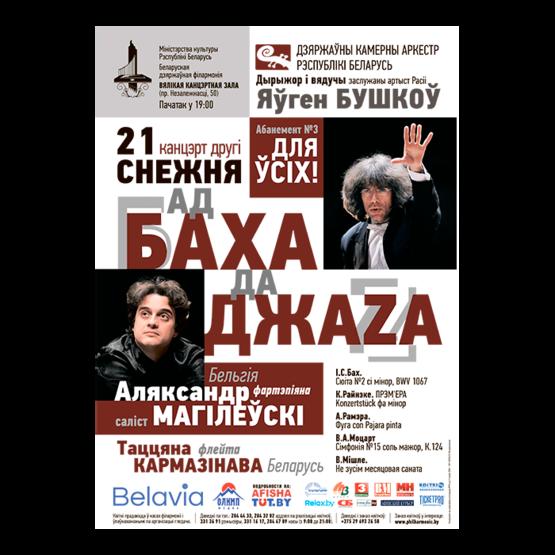 """Новогодний концерт """"От Баха до джаза """""""