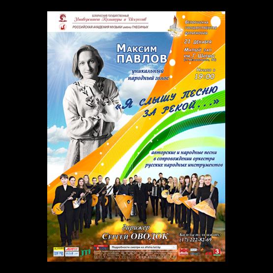 Ансамбль народных инструментов Белорусского государственного университета культуры и искусств