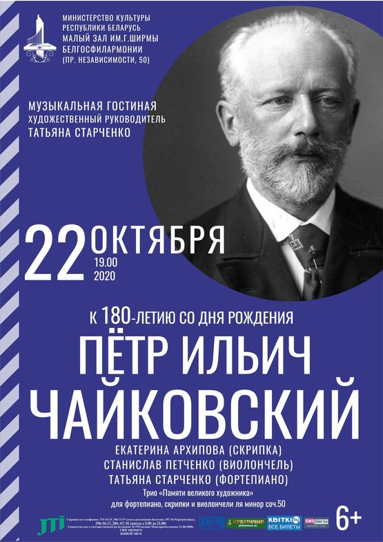 """""""Musical parlour"""": chamber music by P.Tchaikovsky"""