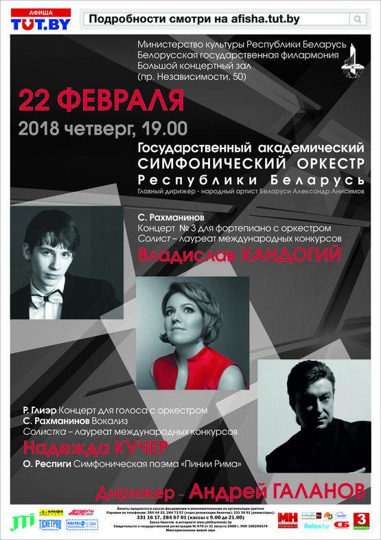 ГАСО: солисты - Владислав Хандогий (фортепиано), Надежда Кучер (сопрано), дирижер - Андрей Галанов