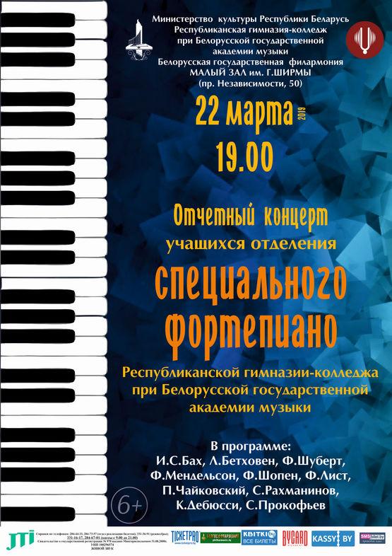 Канцэрт фартэпіяннага аддзялення Рэспубліканскай гімназіі-каледжа  пры Беларускай дзяржаўнай акадэміі музыкі