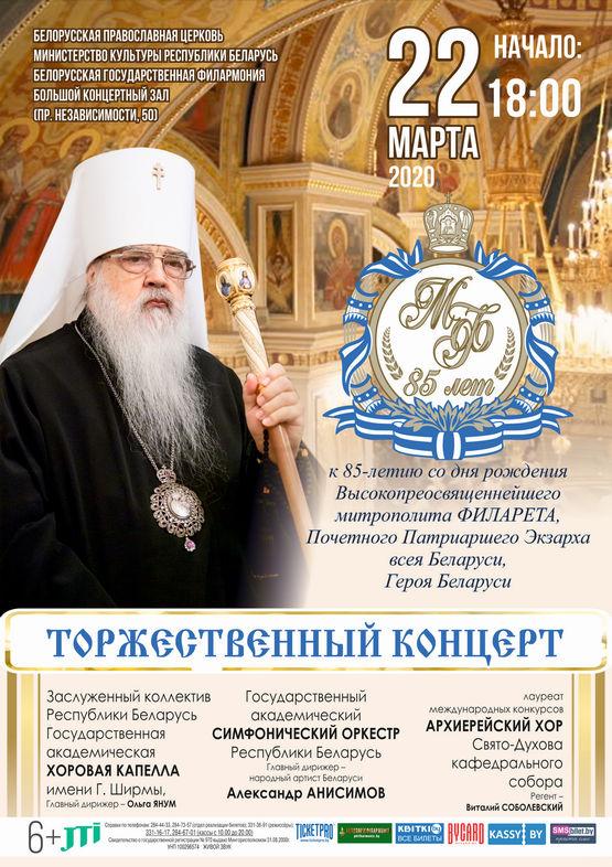 Торжественный концерт к 85-летию митрополита Филарета