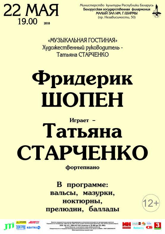 """""""Музычная гасцёўня"""": Ф.Шапэн"""