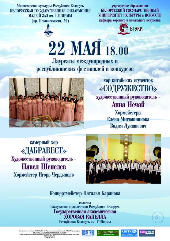 Концерт кафедры хорового и вокального искусства Белорусского государственного университета культуры и искусств
