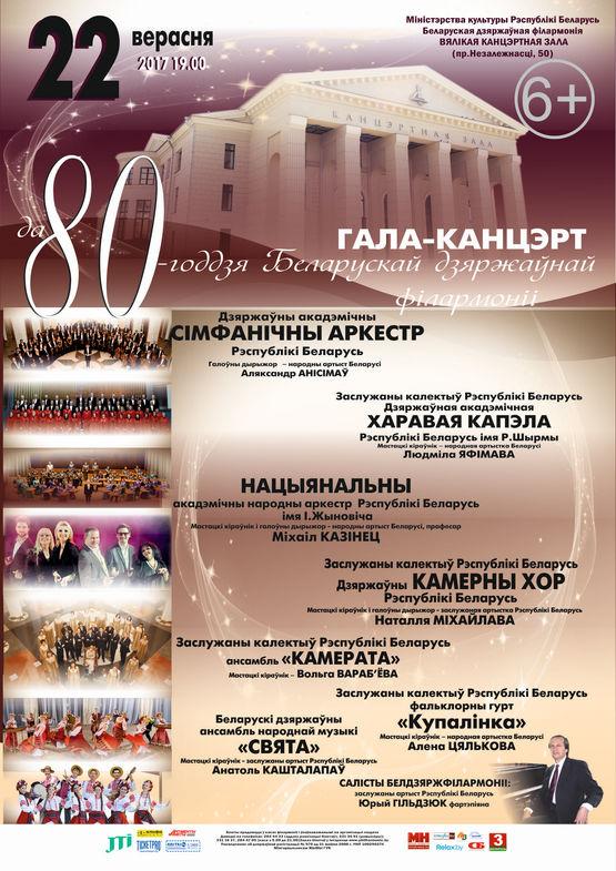 Да 80-годдзя Беларускай дзяржаўнай філармоніі