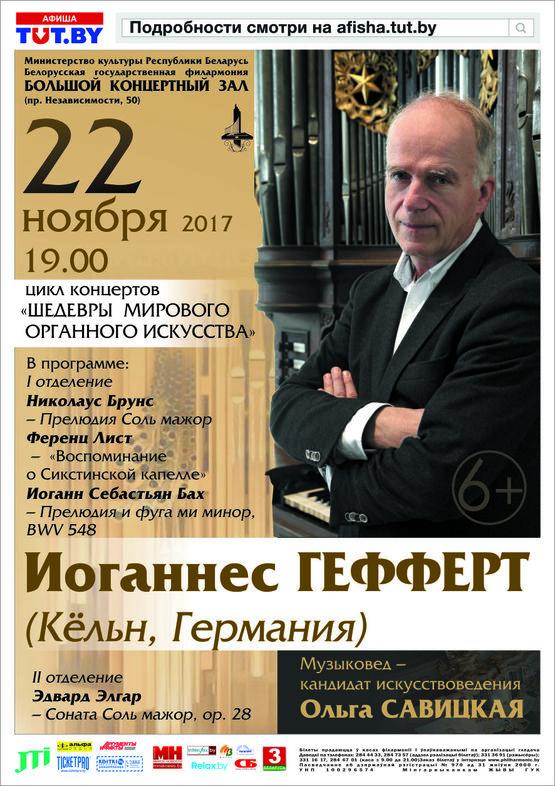 «Шедевры мирового  органного искусства»: Иоганнес Гефферт (Кёльн, Германия)