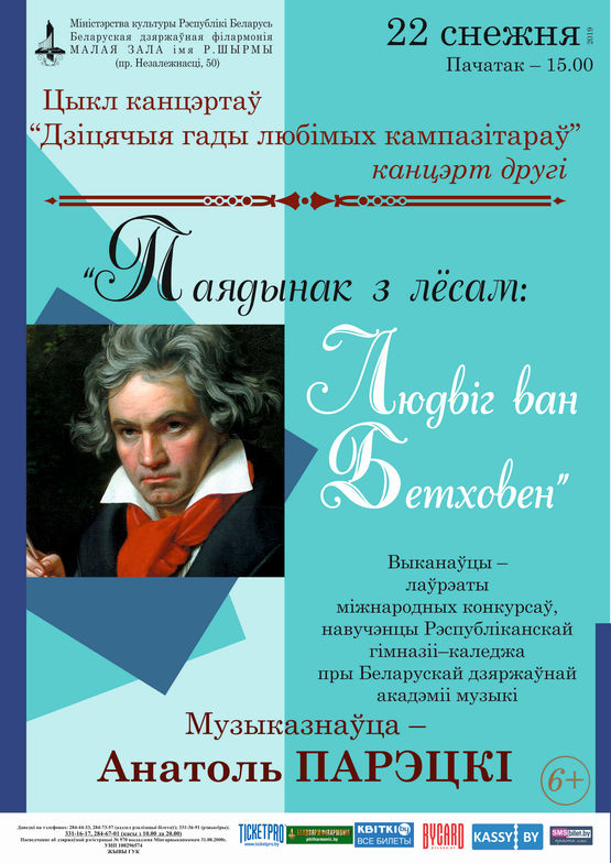 "Cycle of concerts ""The childhood years of the favorite composers"": ""Fight with destiny. Ludwig van Beethoven"""