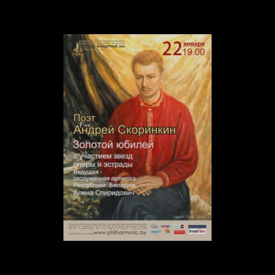 Творческий вечер поэта Андрея Скоринкина
