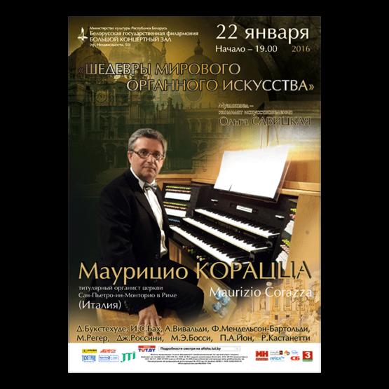 «Шедевры мирового органного искусства»: Маурицио Корацца (Италия)