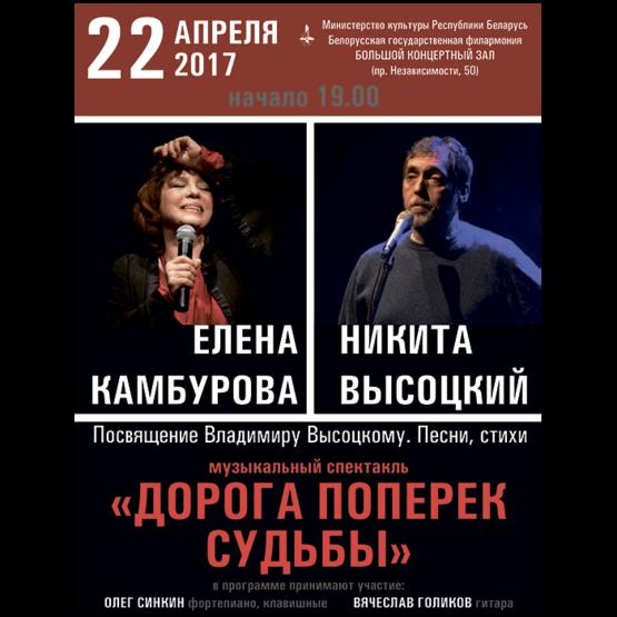 Внимание! Концерт ОТМЕНЁН! Елена Камбурова и Никита Высоцкий