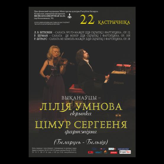 """""""Белорусская музыкальная осень"""": Лилия Умнова - Тимур Сергееня"""