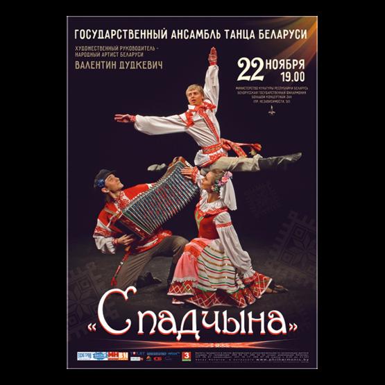 Белорусская музыкальная осень: Государственный ансамбль танца Республики Беларусь