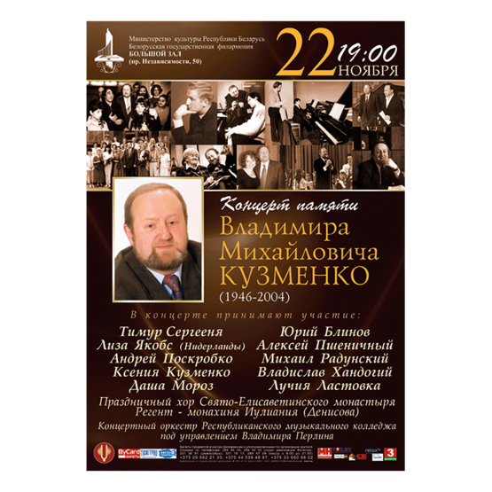 Концерт памяти Владимира Михайловича Кузменко