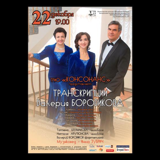Транскрипции Валерия Боровикова