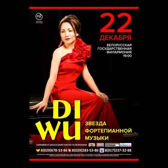 Всемирная известная пианистка Ди Ву (Di Wu)
