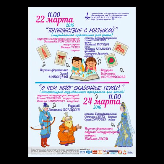 """Филармония для детей и юношества представляет: """"Путешествие с музыкой"""""""