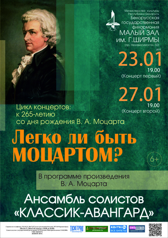 Ансамбль солистов «Классик-Авангард»: цикл концертов «Легко ли быть Моцартом?» (концерт второй)