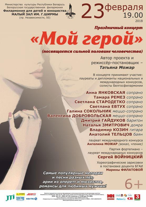 """""""Мой герой"""": праздничный концерт"""