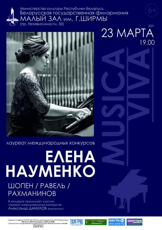 """Musica Viva"": Елена Науменко (фортепиано)"