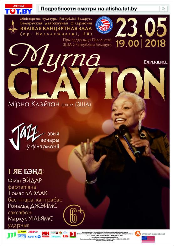"""""""Джазавыя вечары ў філармоніі"""": Гурт """"Myrna Clayton Experience"""" (ЗША)"""