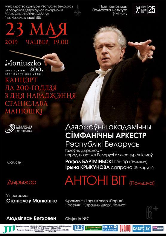 К 200-летию со дня рождения С.Монюшко: Государственный академический симфонический оркестр