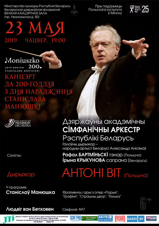 To the 200th  anniversary of the birth of Stanislav Monyushko: State Academic Symphony Orchestra of the Republic of Belarus