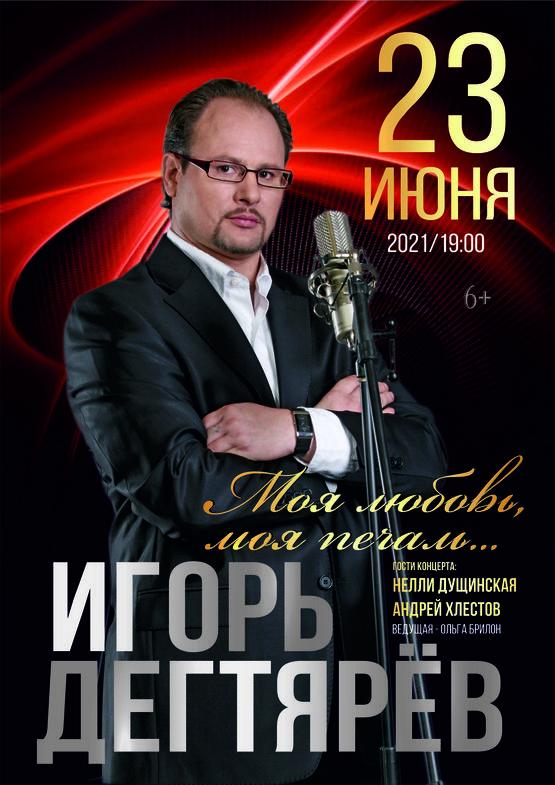 «Моя любовь, моя печаль…»: Игорь Дегтярёв