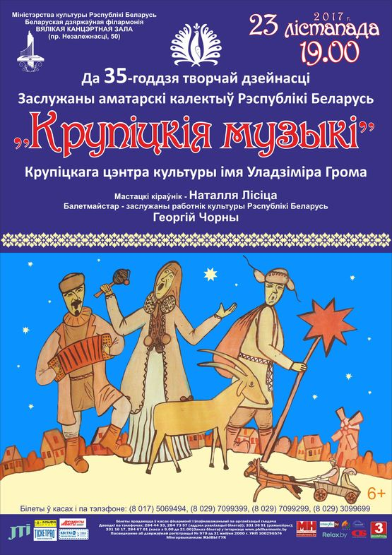 """Фольклорный ансамбль """"Крупіцкія музыкі"""""""