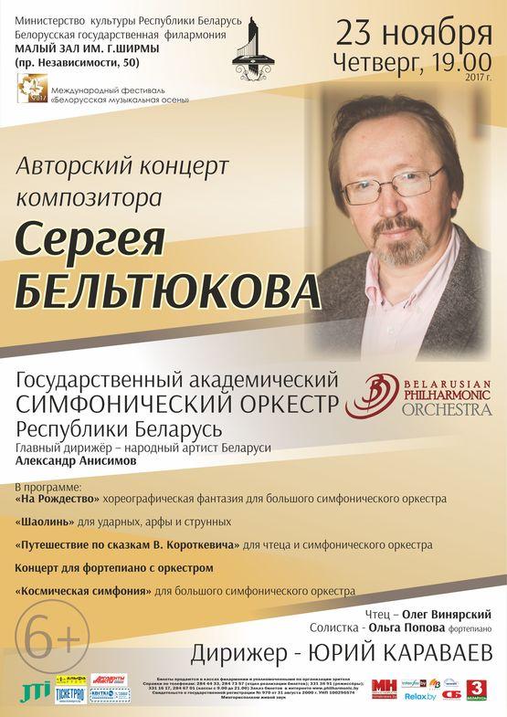 Юбилейный концерт композитора Сергея Бельтюкова