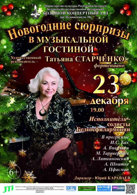 Новогодние сюрпризы в «Музыкальной гостиной»