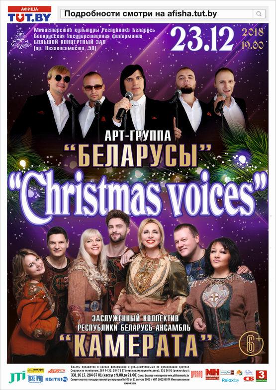 """""""Christmas voices"""": вокальный ансамбль """"Камерата"""" и арт-группа """"Беларусы"""""""