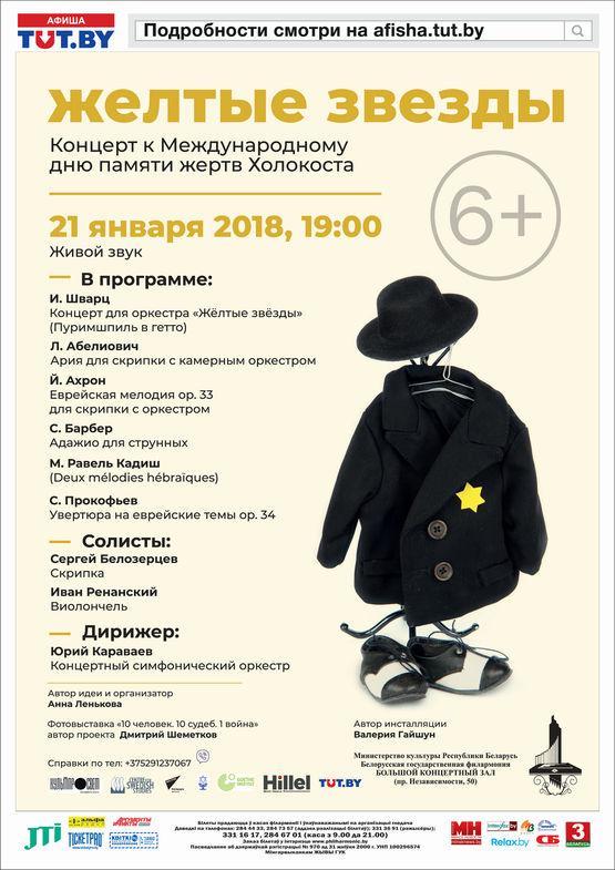 """""""Жоўтыя зоркі"""" канцэрт да Міжнароднага дня памяці ахвяр Халакосту"""