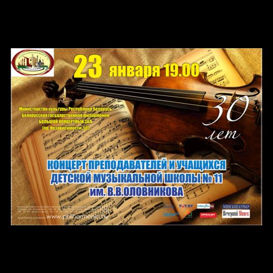 Юбилейный концерт Детской музыкальной школы искусств № 11 г.Минска