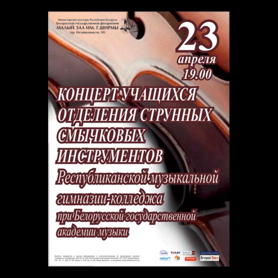 Концерт учащихся отделения струнных смычковых инструментов