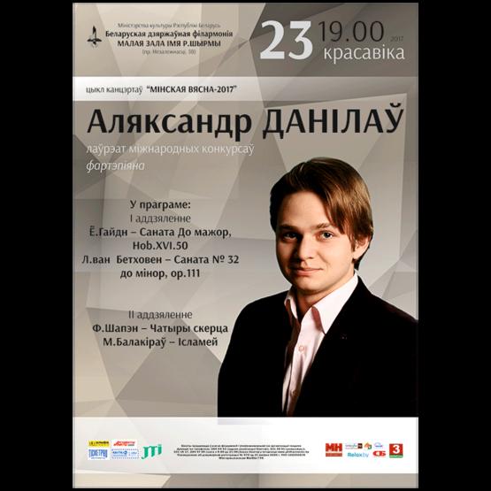 Лауреат международных конкурсов Александр Данилов (фортепиано)