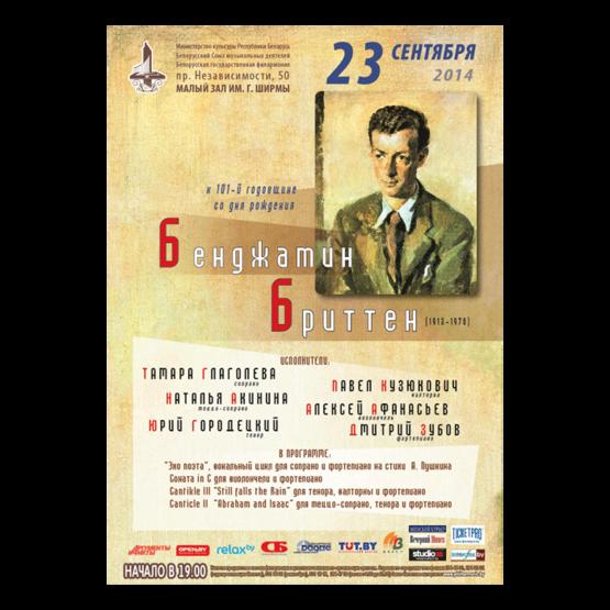 Концерт камерной музыки из произведений Бенджамина Бриттена