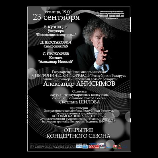 Открытие концертного сезона: Ликование по случаю