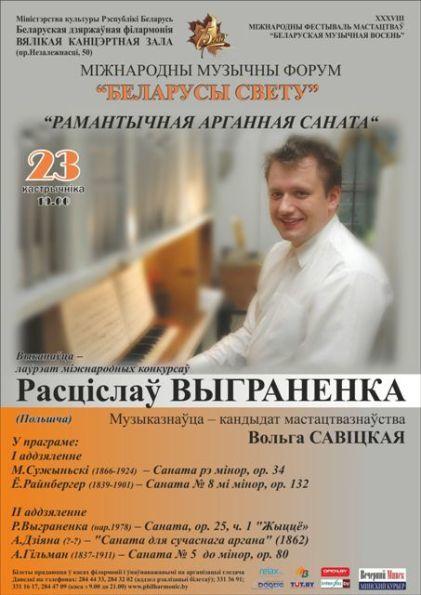 ХХХVІII Международный фестиваль искусств «Белорусская музыкальная осень»: Ростислав Выграненко